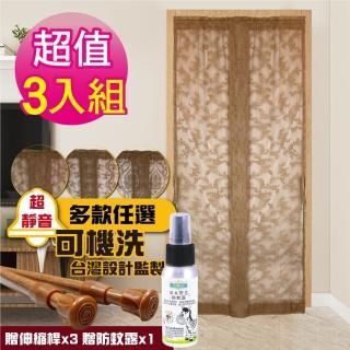 【G+居家】透氣紗防蚊門簾長簾-玫瑰花語 贈門簾桿(3入組)