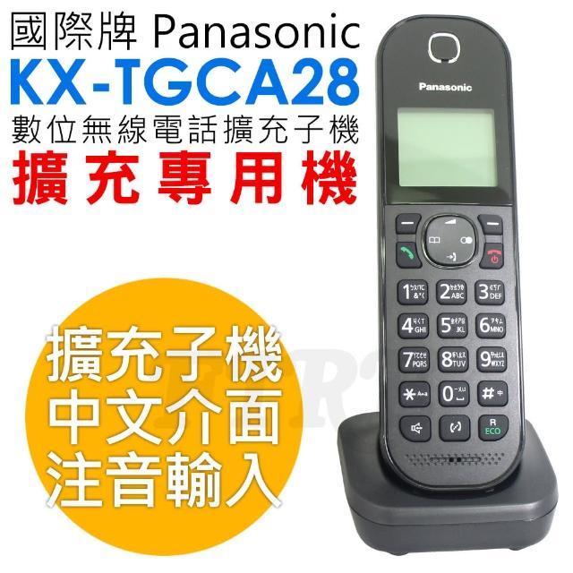 【Panasonic 國際牌】KX-TGCA28 DECT 數位無線電話 擴充子機(中文介面)