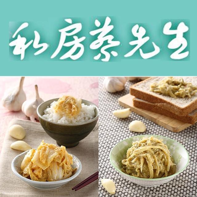 【私房蔡先生】蒜香幸福泡菜任選6件組(450g/瓶)