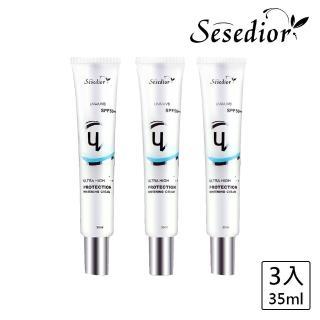 【Sesedior】玫瑰珍珠亮白防曬素顏霜3瓶