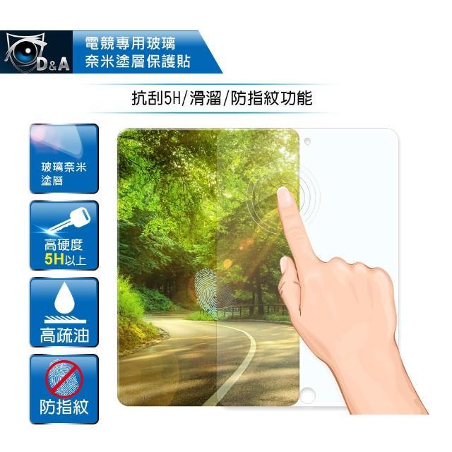 【D&A】Samsung Galaxy Tab S3 / 9.7吋電競專用5H螢幕保護貼(NEW AS玻璃奈米)