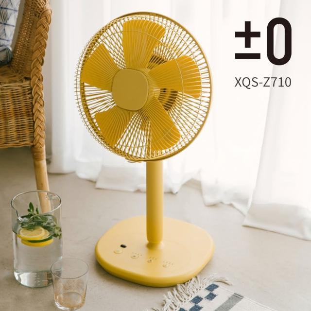 【正負零±0】極簡風12吋生活電風扇 XQS-Z710(芥末黃)