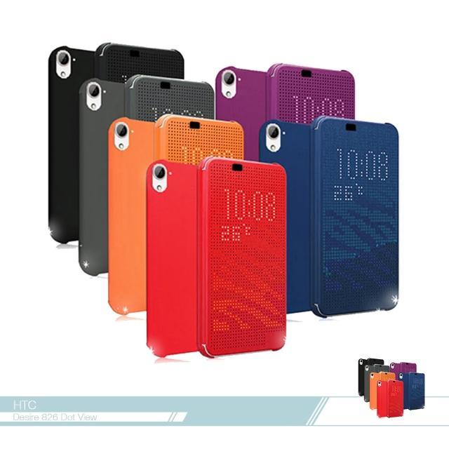 【HTC 原廠】Desire 826 專用 炫彩顯示保護套Dot View HC M170 側掀洞洞智能皮套 翻蓋(HTC公司貨)