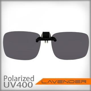 【Lavender】Lavender偏光太陽眼鏡夾片-前掛可掀近視/老花可戴-JC161(灰片)