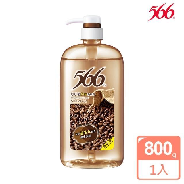 【566】無矽靈咖啡因控油洗髮露-800g
