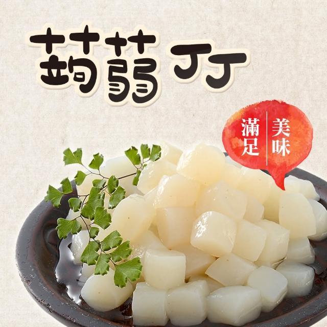 【旭家蒟蒻】蒟蒻小丁(300g/1入)
