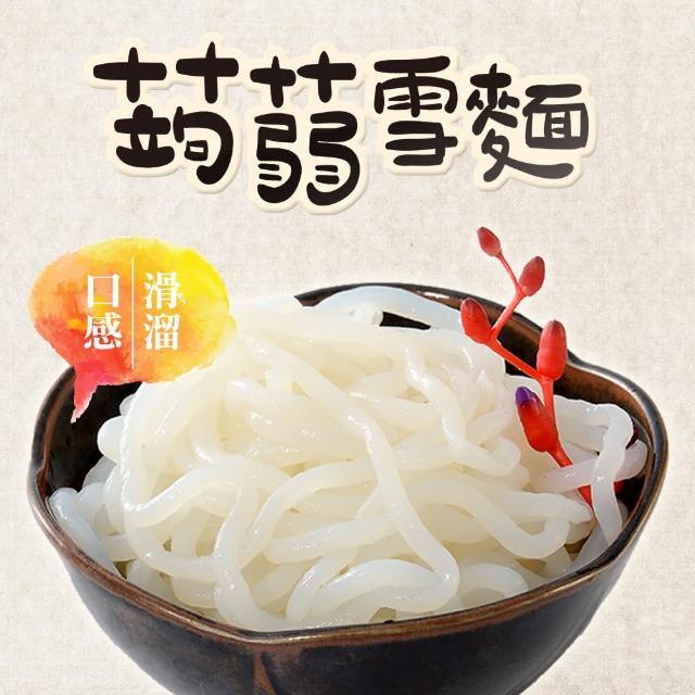 【旭家蒟蒻】蒟蒻雪麵(300g/1入)