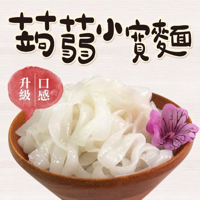 【旭家蒟蒻】蒟蒻小寬麵(300g/1入)