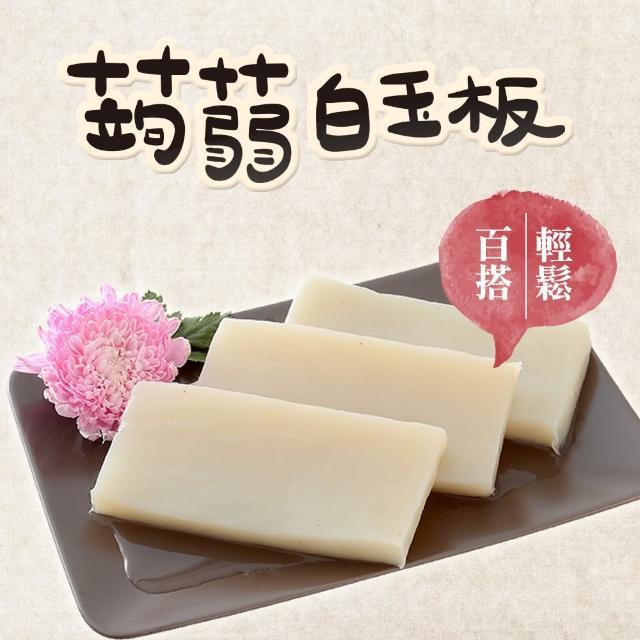 【旭家蒟蒻】蒟蒻白玉板(300g/1入)