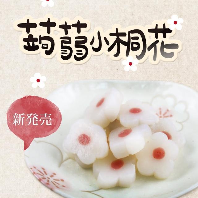 【旭家蒟蒻】蒟蒻小桐花(300g/1入)