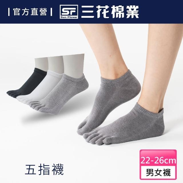 【Sun Flower三花】三花90度隱形五趾襪.襪子(男女適用/襪子/健康襪)