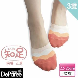 【蒂巴蕾Deparee】知足 深口隱形襪套-波浪(3入)