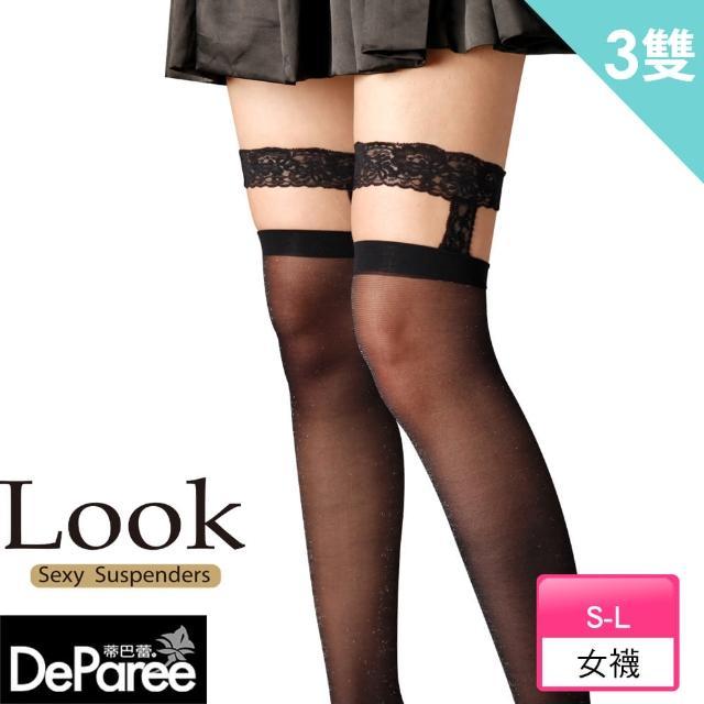 【蒂巴蕾Deparee】LOOK-吊帶膝上襪-銀蔥(3入)