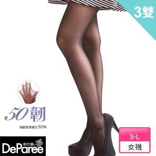【蒂巴蕾Deparee】韌 50 彈性絲襪(3入)
