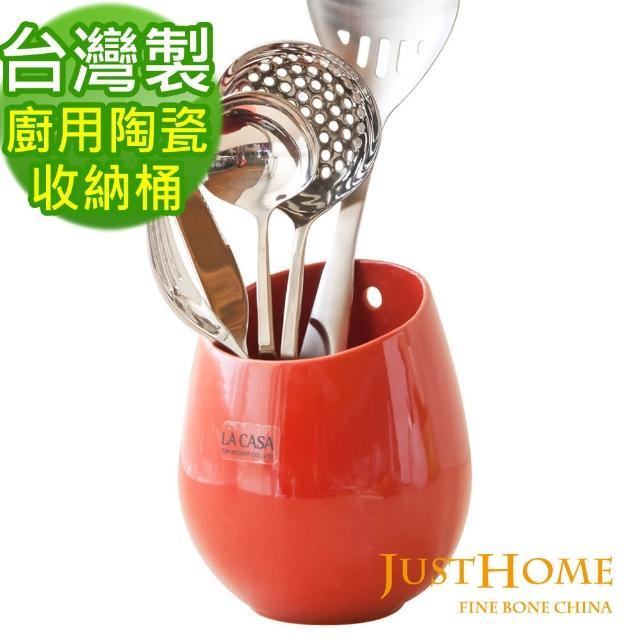 【Just Home】台灣製莉莎陶瓷廚用多用收納工具桶(3色擇1)