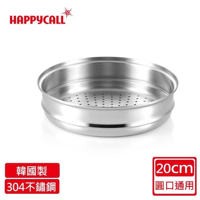 【韓國HAPPYCALL】304不鏽鋼蒸籠-20cm