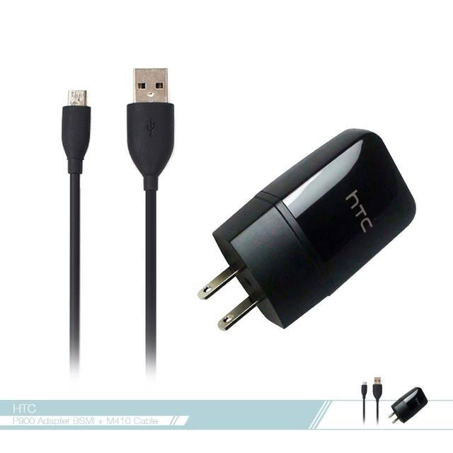 【HTC】TC P900+USB數據傳輸線M410原廠旅充組合包 各廠牌手機適用/快速旅行充電器(BSMI認證)