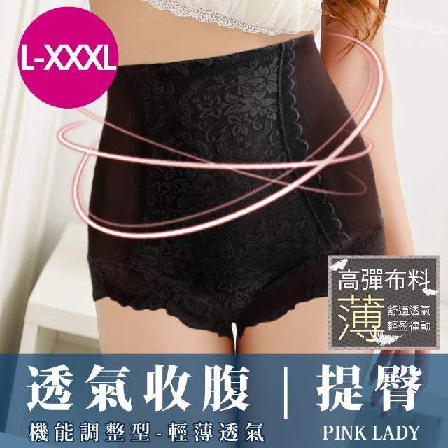 【PINK LADY】完美機能古典蕾絲花紋透氣提臀塑褲8733(黑)