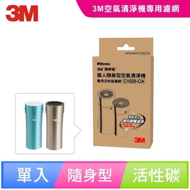 【3M】個人隨身/車用清淨機專用活性碳濾網4片裝(C1020-CA)