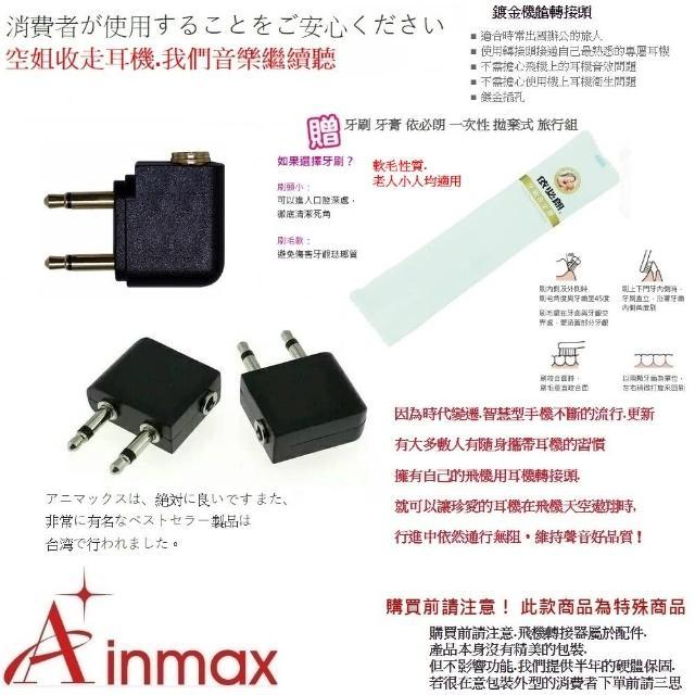 【Ainmax】搭飛機3.5mm耳機轉接頭 適用航空旅行(再送 依必朗旅行牙刷組)