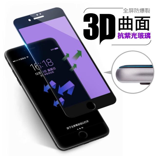 【AHEAD】3D曲面全屏抗紫光iPhone 7/7 Plus 玻璃貼(滿版/防指紋 保護貼/保護膜/玻璃膜)
