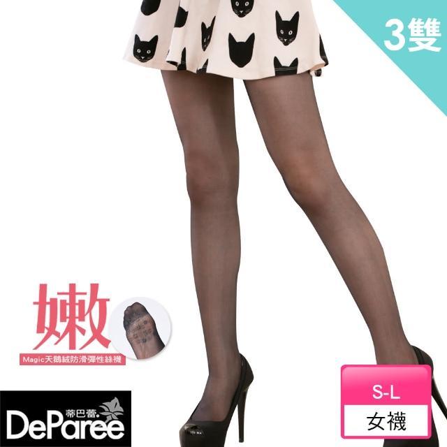 【蒂巴蕾Deparee】嫩 Magic 天鵝絨防滑彈性絲襪(3入)