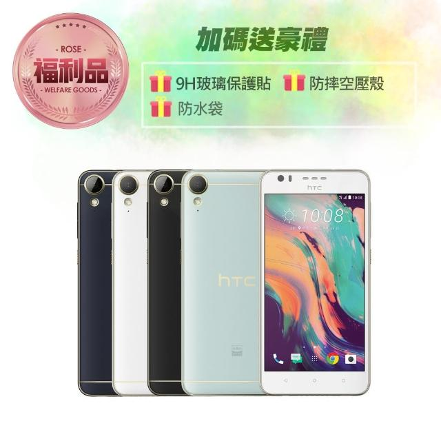 【HTC 福利品】DESIRE 10 PRO D10I 智慧型手機(64G)