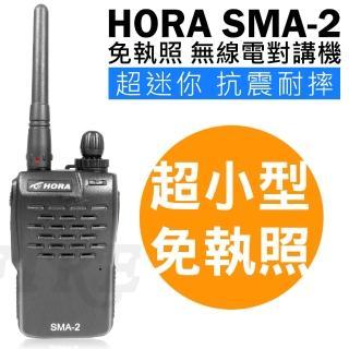【週末下殺】HORA SMA-2 免執照 超小型 無線電對講機 SMA2(商務專用 抗震耐摔)