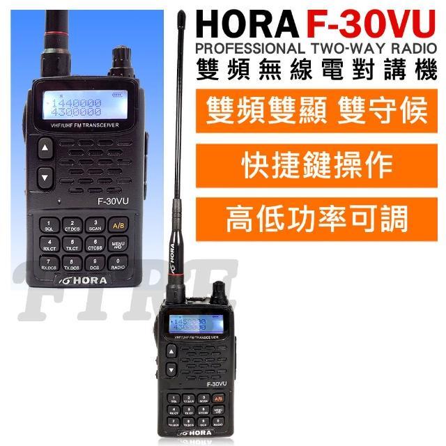 【週末下殺】HORA F-30VU 雙頻雙顯示無線電對講機(VHF UHF)