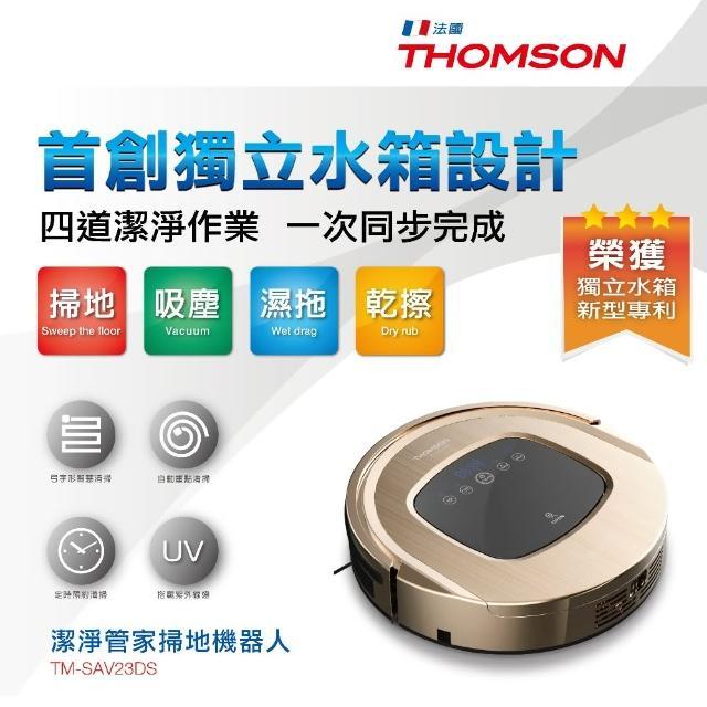【THOMSON】智慧型機器人掃地吸塵器 TM-SAV23DS(大全配 送三年耗材)