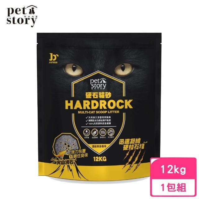 【Pet Story寵物物語】硬石貓砂《爽身粉香》12KG