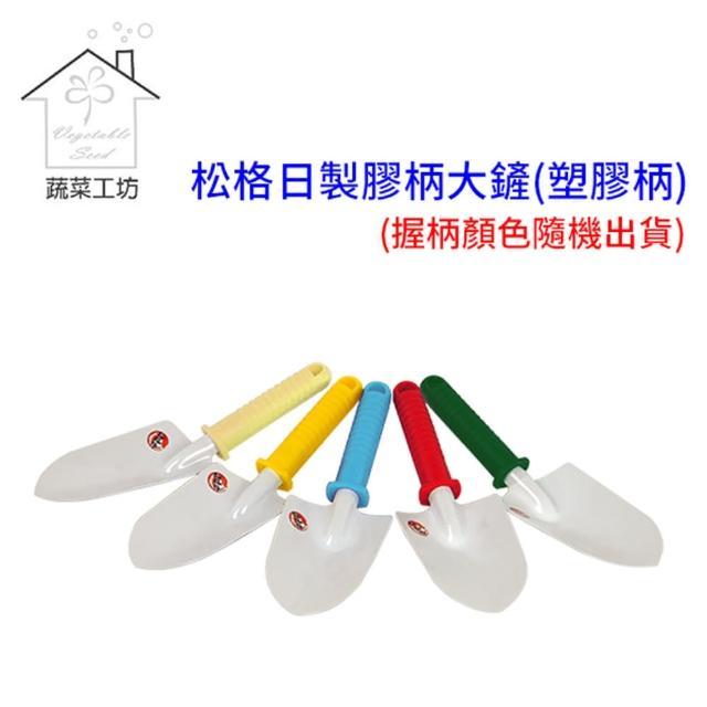 【蔬菜工坊009-B09】日製膠柄大鏟//型號T02(雙層烤漆)