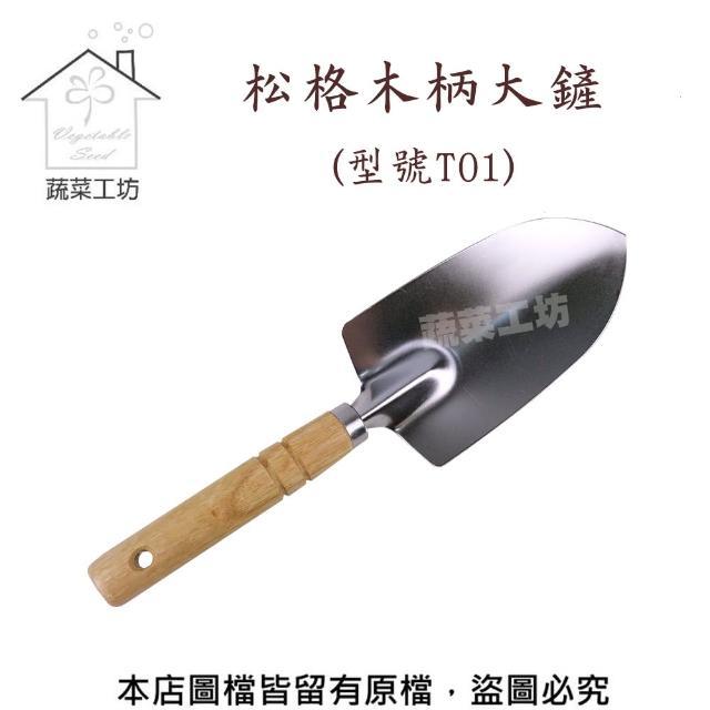 【蔬菜工坊009-B08】木柄大鏟//型號T01