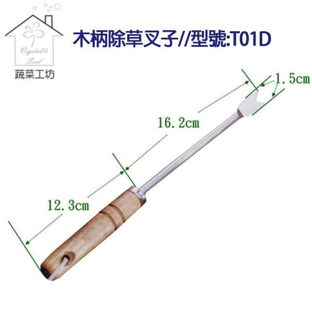 【蔬菜工坊009-B31】木柄除草叉子//型號:T01D