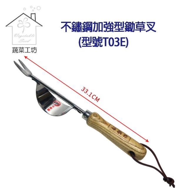 【蔬菜工坊009-B03】不鏽鋼加強型鋤草叉(型號T03E)