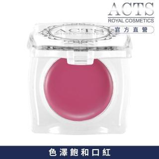 【ACTS 維詩彩妝】高彩潤色唇彩 氣質藕紫M108