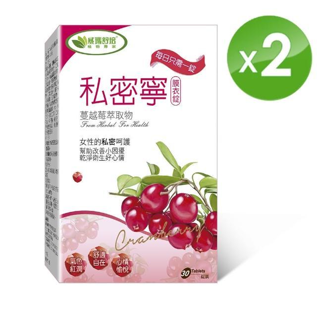 【威瑪舒培】私密寧蔓越莓 -30錠/盒-2入組(女生私密健康自在保養品)