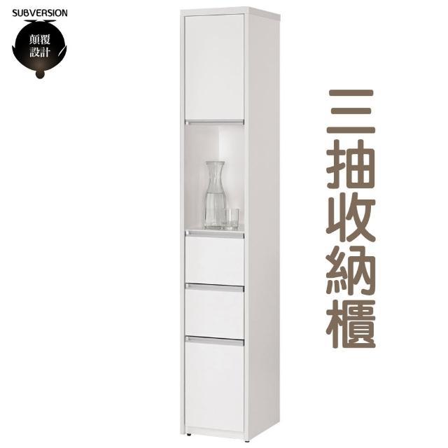 【顛覆設計】琳洛卡1尺三抽餐櫃/電器櫃