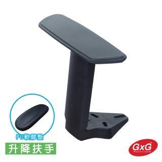【GXG】電腦椅配件(升降型扶手)
