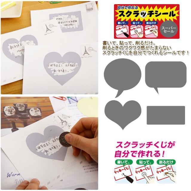 【kiret】日本刮刮樂貼紙6入-派對遊戲玩具(創意禮物愛心留言貼紙 刮刮貼紙)