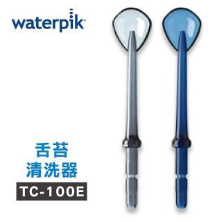 【美國Waterpik】沖牙機 舌苔清洗器TC-100E 2入組(適用WP100/WP260/WP300/WP450/WP900)