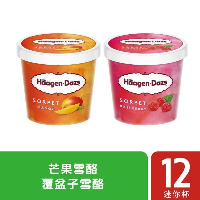 【哈根達斯-冷凍宅配】盛夏水果雪酪迷你杯12入組(芒果雪酪*6+覆盆子雪酪*6)