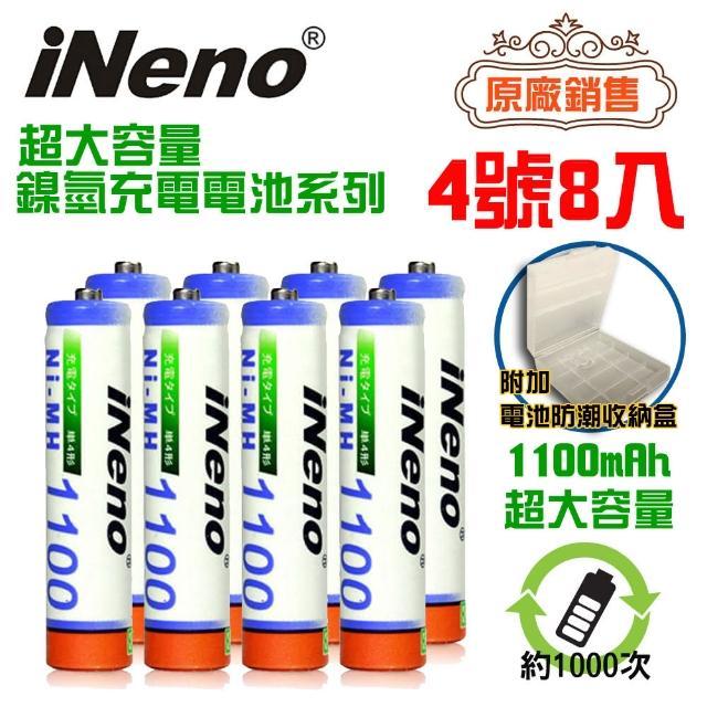 【iNeno】高容量鎳氫充電電池 1100mAh(4號8入)