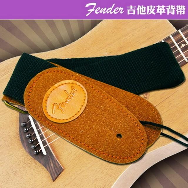 【美佳音樂】Fender 吉他皮革背帶(電吉他/木吉他/電貝士通用)