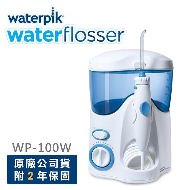 【美國Waterpik】高效能牙齒保健沖牙機WP-100W(原廠公司貨 二年保固)