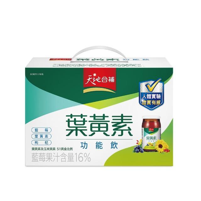 【天地合補】葉黃素功能飲60ml*18入(多元保健多重保養)x7盒
