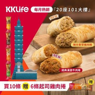 【紅龍】香濃起司肉捲16條組(和風牛/美式雞/泡菜牛/胡椒豬; 180g-200g/條)