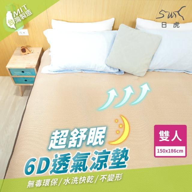 【日虎】MIT超舒眠6D透氣涼墊-雙人(可水洗/無甲醛/抑菌防超透氣)