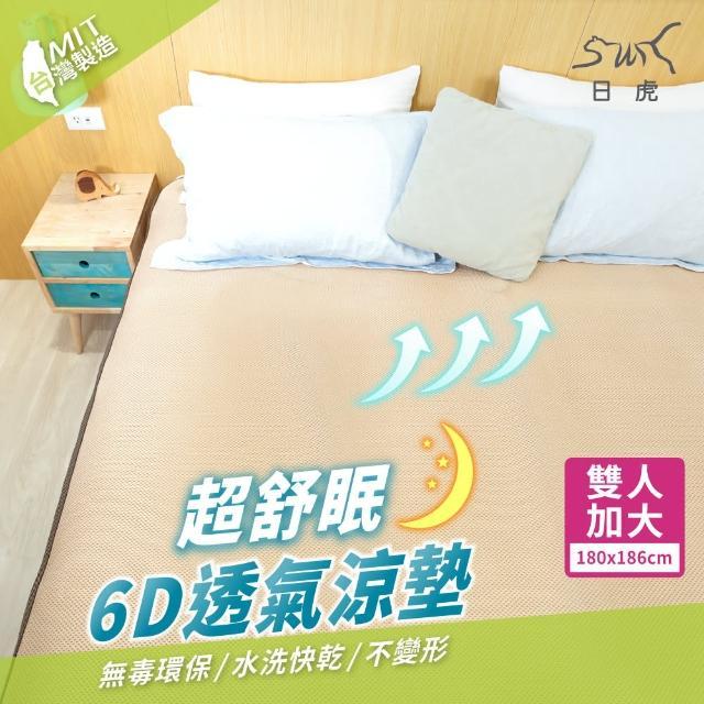 【日虎】MIT超舒眠6D透氣涼墊-雙人加大(可水洗 / 無甲醛 / 抑菌防超透氣)
