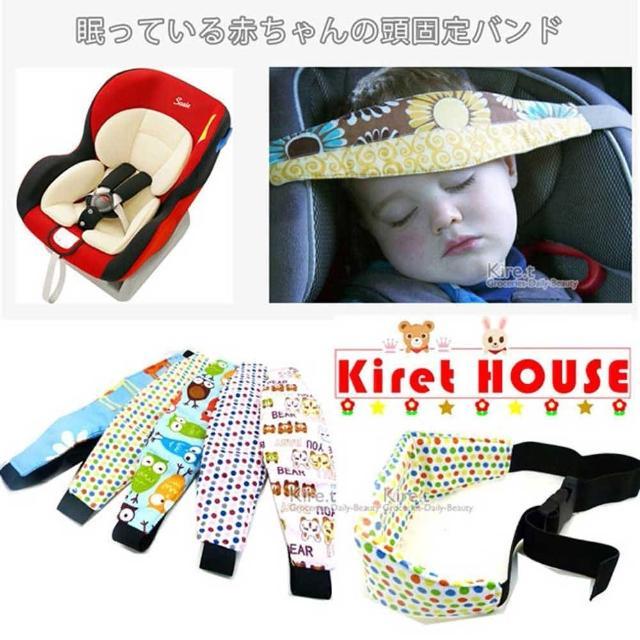 【kiret】寶寶汽座頭部固定帶 安全座椅瞌睡固定器 推車睡覺神器(頭部固定帶 瞌睡固定器)